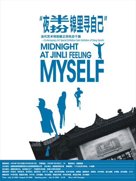 锦里举行《夜半锦里寻自己――邓先智个展》