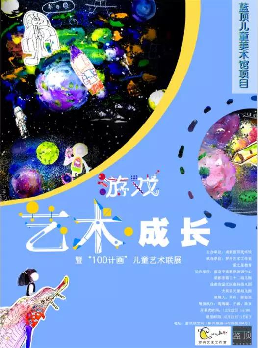 """蓝顶儿童美术馆项目:游戏・艺术成长暨""""100计画""""儿童艺术联展"""