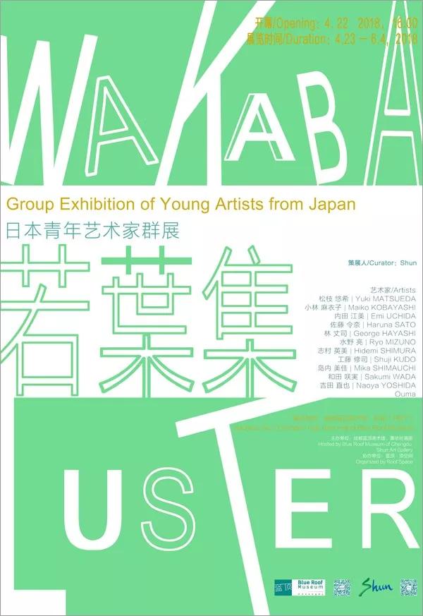 若�~集-日本青年艺术家群展