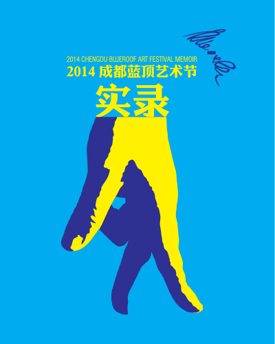 2014成都蓝顶艺术节实录(封面)